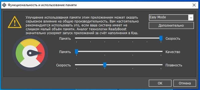 Вкладка «Дополнительно» дает возможность настроить параметры использования памяти