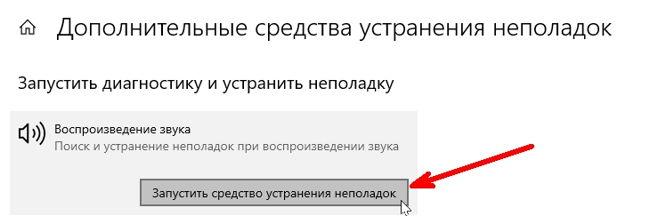 Откроется кнопка «Запустить средство устранения неполадок».