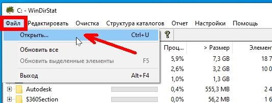 Для этого необходимо открыть вкладку «Файл» - «Открыть».