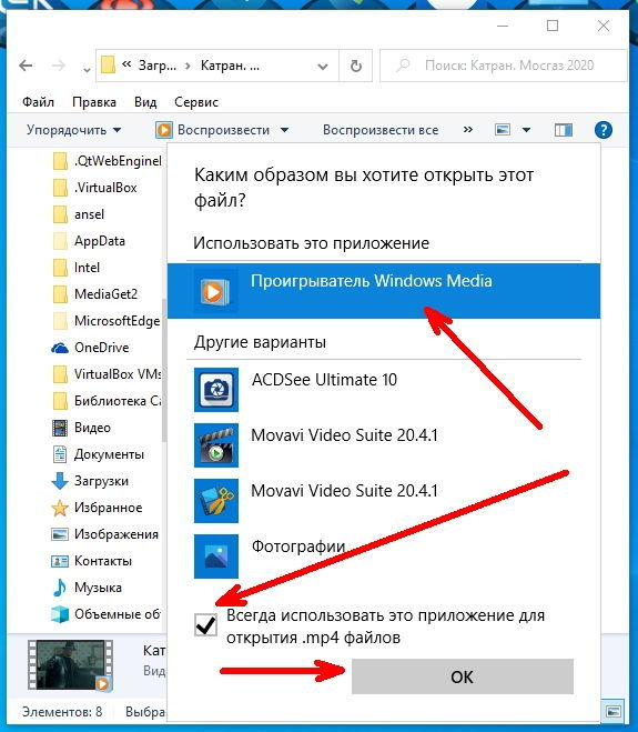 ниже необходимо установить галочку напротив записи «Всегда использовать это приложение для открытия файлов».