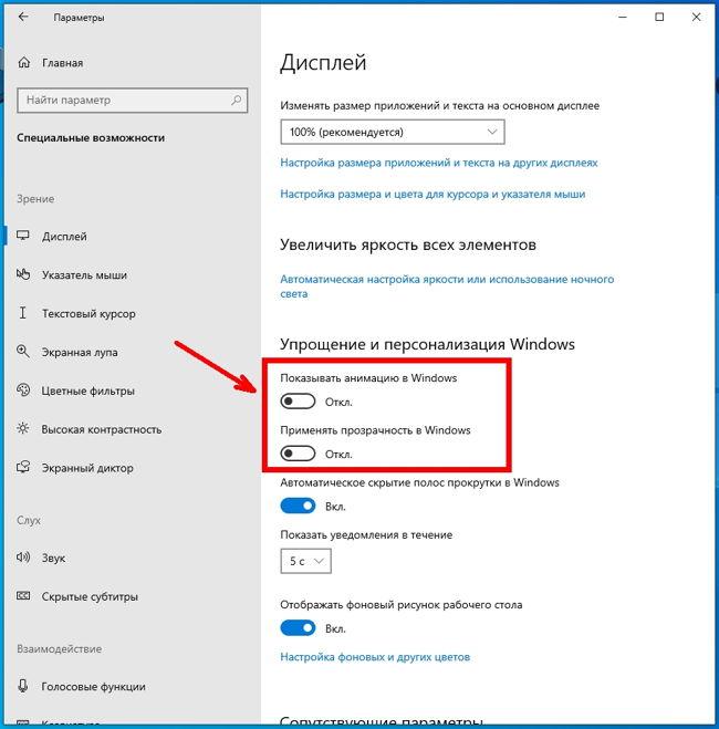 И правой части окна отключаем «Показывать анимацию в Windows», и «Применять прозрачность в Windows».