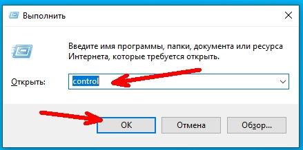 Откроется окно «Выполнить». В поле «Открыть» вводим команду control и жмем кнопку «ОК».