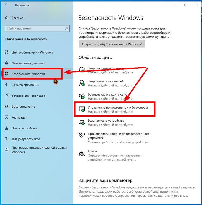 Слева переходим на вкладку «Безопасность Windows», а в окне справа открываем раздел «Управление приложениями и браузером».