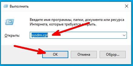Откроется окно «Выполнить». В поле «Открыть» вводим команду sysdm.cpl ниже жмем кнопку «ОК».