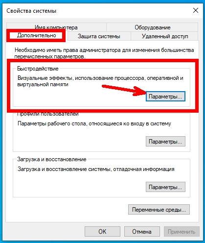 В открывшемся окне «Свойства системы» переходим на вкладку «Дополнительно» и в блоке «Быстродействие» жмем кнопку «Параметры».