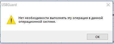 появится предупреждение «Нет необходимости выполнять эту операцию в данной операционной системе».
