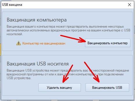«Вакцинация USB носителя» так же блокирует вирус автозапуска.