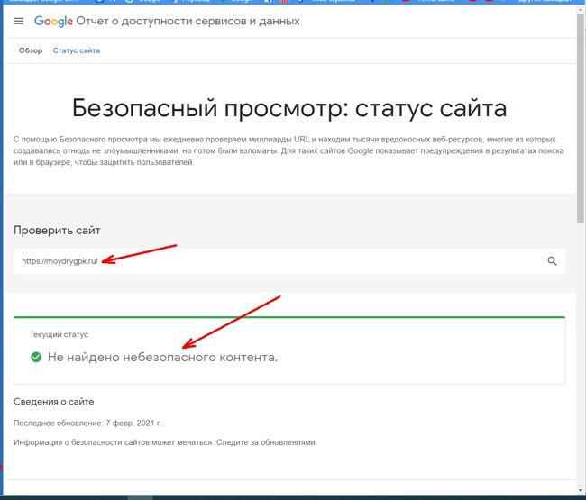 Кнопка «Безопасные сайты»