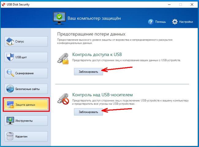 Кнопка «Защита данных»