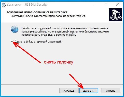 В следующем окне снимаем галочку напротив записи «Сделать Linkzb стартовой страницей» и ниже жмем кнопку «Далее».