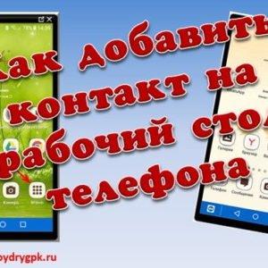 Смартфон-Андроид
