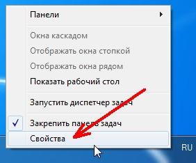 Жмем правой кнопкой мыши на свободном месте панели задач и выбираем в выпадающем меню пункт «Свойства».