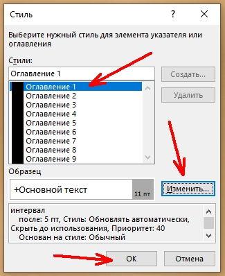 В открывшемся окне жмем кнопку «Изменить»