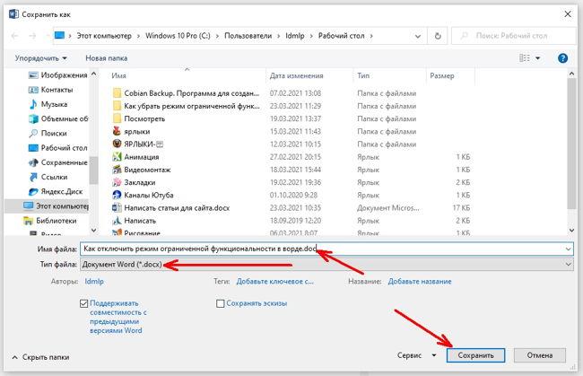 Выбираем место для сохранения файла, и сохраняем его в формате .docx