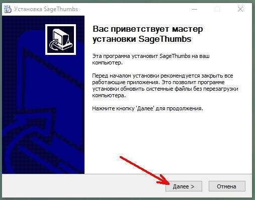Предварительный просмотр изображений c расширением SageThumbs