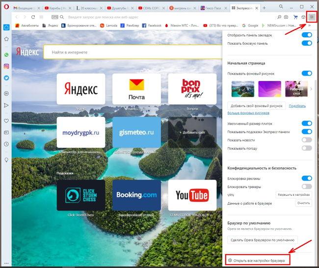 В браузере Опера так же наверху справа жмем на кнопку «Простая настройка».