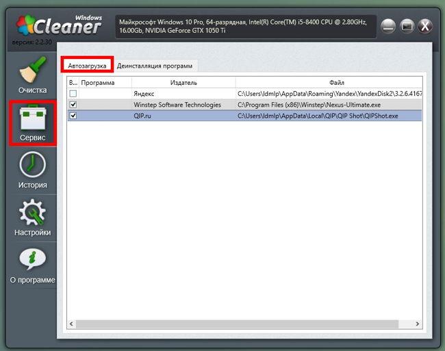На вкладке «Автозагрузка» можно увидеть и отключить, находящиеся там программы.