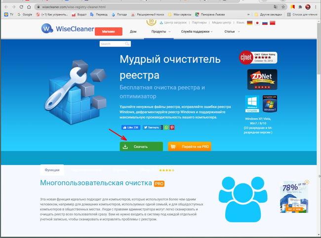 Переходим на официальный сайт программы и жмем зеленую кнопку «Скачать».