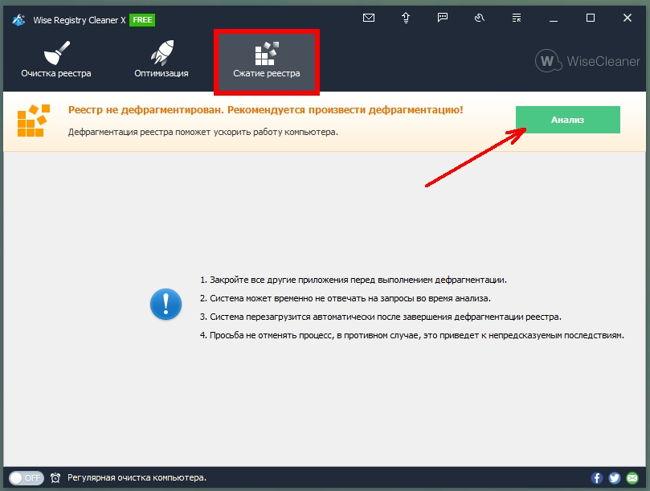 Для начала необходимо закрыть все приложения и нажать на кнопку «Анализ».