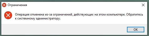 выскакивает сообщение «Операция отменена из-за ограничений, действующих на этом компьютере. Обратитесь к системному администратору.»