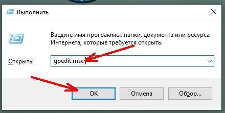 В строке «Открыть» пишем команду gpedit.msc и жмем кнопку «OK» или на клавиатуре клавишу «Enter».