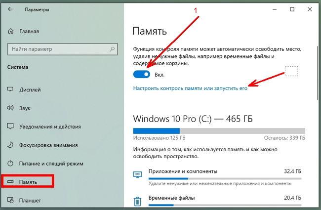 В Windows 10 очистку системы можно автоматизировать.