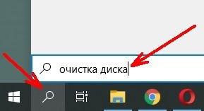 Открываем поиск (значок в виде лупы рядом с кнопкой «Пуск») и вводим «очистка диска» (без кавычек).