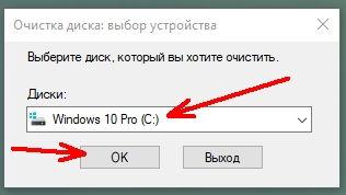 Выбираем системный диск (в моем случае это диск «Windows 10 Pro (C:)», и жмем кнопку «ОК».