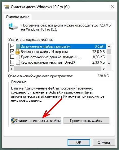 В открывшемся окне жмем кнопку «Очистить системные файлы».
