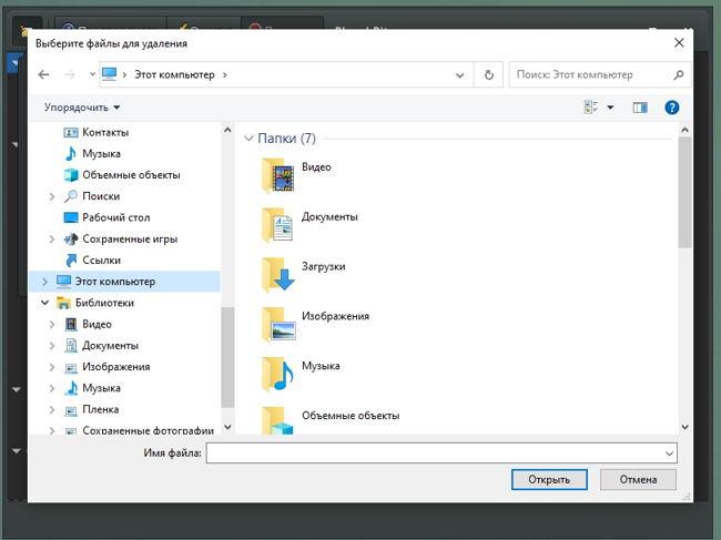 Удаление файлов (безвозвратно) – открывает окно «Выберите файлы для удаления»