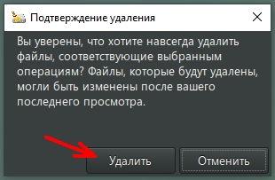 Жмем кнопку «Удалить».