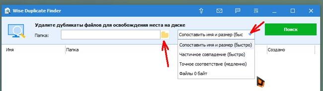 Чуть правее этой кнопки имеется список для выбора алгоритма поиска