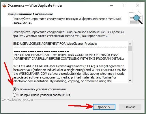 устанавливаем переключатель напротив записи «Я принимаю условия соглашения» и ниже жмем кнопку «Далее».