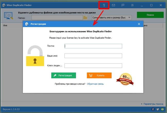 Кнопка «Регистрация» – открывается окно для ввода лицензионного ключа Pro-версии