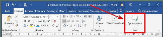 Теперь в ленте на вкладке «Главная» появился новый блок «Звук» с функцией «Проговорить».