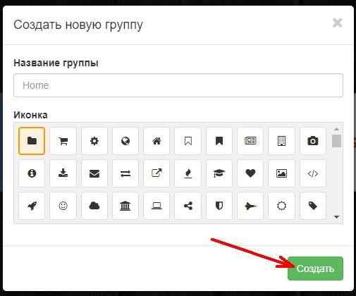 После этого жмем зеленую кнопку «Создать»