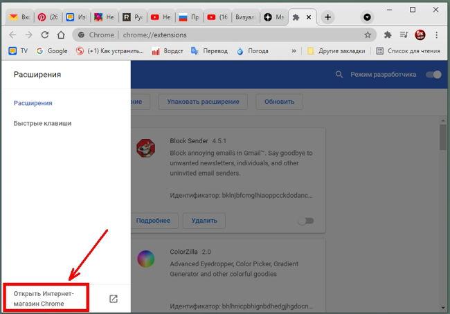«Открыть Интернет-магазин Chrome»