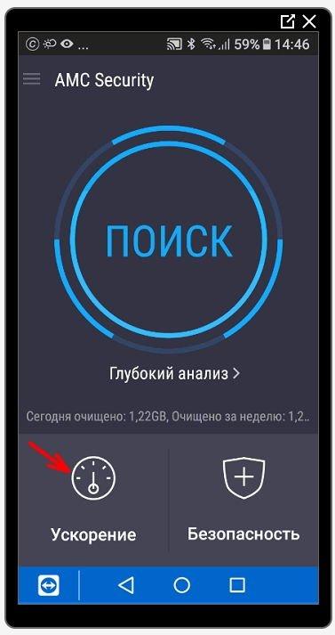 Жмем на кнопку «Ускорение». 13