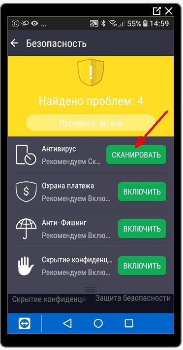 нам предлагают просканировать телефон на наличие и вирусов