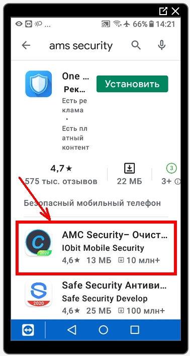 На следующей странице выбираем «AMС Security-Очиститель» от фирмы IObit.