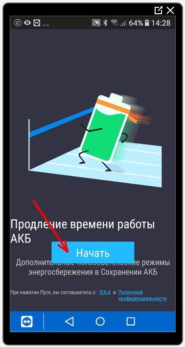 Пролистываем экран влево, пока не появится голубая кнопка «Начать». И жмем её.