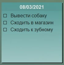 или «Checklist Note/ Контрольный список»,