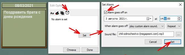 После всех настроек не забываем нажать кнопку «Set/Задать».