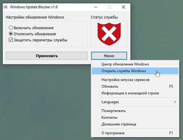 Для этого жмем кнопку «Меню» и в выпадающем списке выбираем пункт «Открыть службы Windows»