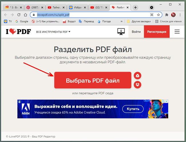 Жмем большую красную кнопку «Выбрать PDF файл».