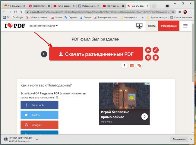 Если этого не произошло, то необходимо нажать большую красную кнопку «Скачать разъединенный PDF».