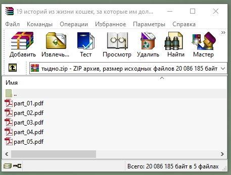 И через пару секунд у вас на компьютере появятся заархивированные файлы
