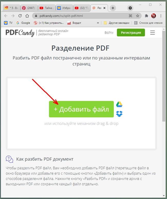 Жмем зеленую кнопку «Добавить файл».