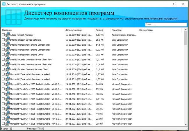 Диспетчер компонентов программ