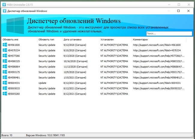 Диспетчер обновлений Windows